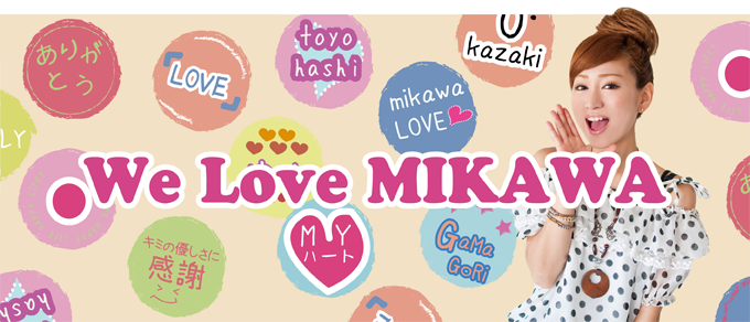 We Love MIKAWA
